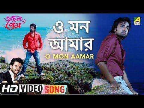 O Mon Aamar | Achena Prem | Bengali Movie Song | Javed Ali