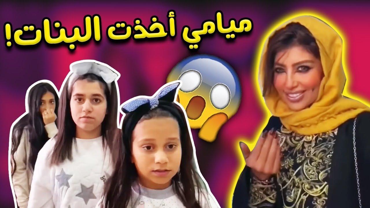 ميامي أخذت البنات من أمهم الجزء 2 Youtube