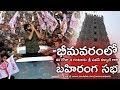 Live | JanaSena Chief Pawan Kalyan Public Address at Bhimavaram | JanaSena Porata Yatra