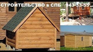 Домик для колодца от производителя ( Бытовки бани в СПб )(, 2014-04-28T12:46:44.000Z)