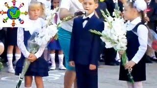 Дети рассказывают стих! 1 сентября, школьная линейка