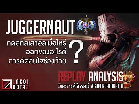 [ วิเคราะห์ Replay ] Juggernaut Ancient 1 สร้างความได้เปรียบจากต้นเกม วิเคราะห์โดย SUPERSATURATED