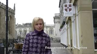 Школа в Англии - ПОРЯДОК ПОСТУПЛЕНИЯ в Английские Школы. Как начать обучение в Великобритании?