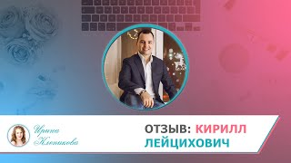Кирилл Лейцихович про Ирину Клепикову