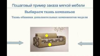 Заказ мягкой мебели, диванов в интернет магазине kommod.kiev.ua(, 2015-01-27T11:26:24.000Z)