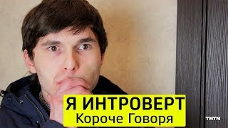 Download КОРОЧЕ ГОВОРЯ, Я ИНТРОВЕРТ - ТимТим. Mp3 and Videos