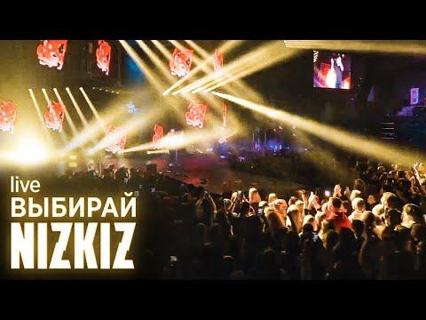Смотреть клип Nizkiz - Выбирай