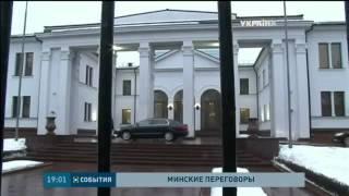 Минские переговоры Кум Путина от роССии