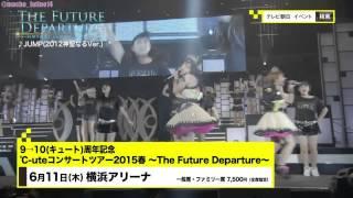 °C-ute Ibeken The Future Departure 2015