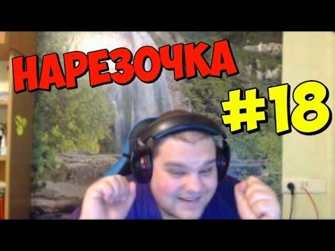 НАРЕЗОЧКА #18 - ЧБ В ДЕЛЕ