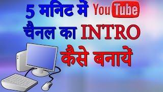 Youtube Intro in 5 minutes   5 minute me apni youtube channel ka intro banaye