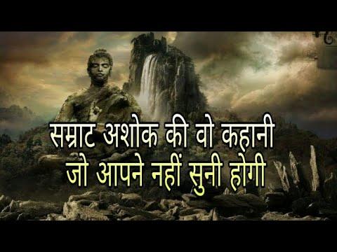 सम्राट अशोक की वो कहानी जो आपने नहीं सुनी होगी    Samrat Ashoka    History in Hindi    Ashoka   