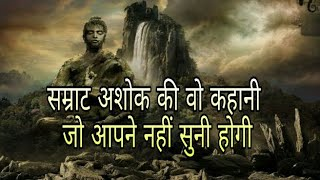 सम्राट अशोक की वो कहानी जो आपने नहीं सुनी होगी || Samrat Ashoka || History in Hindi || Ashoka ||