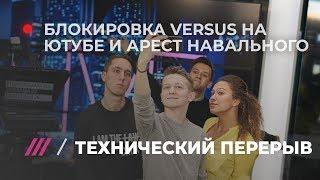 Технический перерыв #5: Versus, Навальный и пытки российскими фильмами
