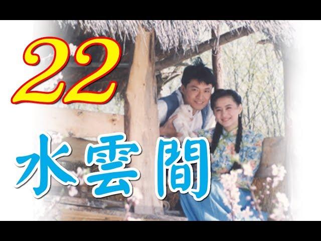 『水雲間』 第22集(馬景濤、陳德容、陳紅、羅剛等主演) #跟我一起 #宅在家