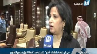 """مي آل خليفة لـ""""الإخبارية"""": اعتماد شعار """"خليجنا واحد"""" شعارا لدول مجلس التعاون"""