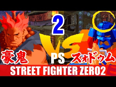 [2/3] 豪鬼(Akuma) - STREET FIGHTER ZERO2(PlayStation)