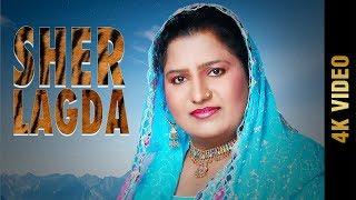 SHER LAGDA (4K VIDEO) | AAYI VAISAKHI 2018 | SUDESH KUMARI  | New Punjabi Songs 2018 |  Mad 4 Music