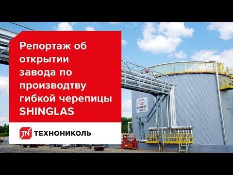 Репортаж об открытии завода по производству гибкой черепицы Шинглас (г. Рязань)