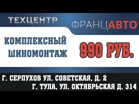 Шиномонтаж за 990 руб. ФранцАВТО Серпухов, ФранцАВТО Тула.