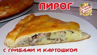 Пирог на Кефире с Грибами и Картофелем
