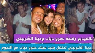 عيد ميلاد عمرو دياب ودينا الشربيني ترقص وتحتفل مع عمرو دياب ف عيد ميلاده وسط النجوم والأصدقاء
