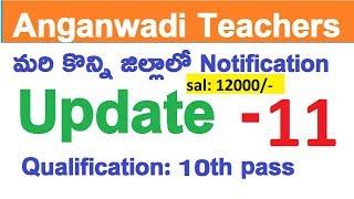 Telangana Anganwadi Teachers and helpers notification for Jogulamba Gadwal | Ttube Telugu