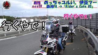 『月刊バイクTV』Motovlog 「伊豆のライカフェに行くやで。」 バイク女子&バイク男子