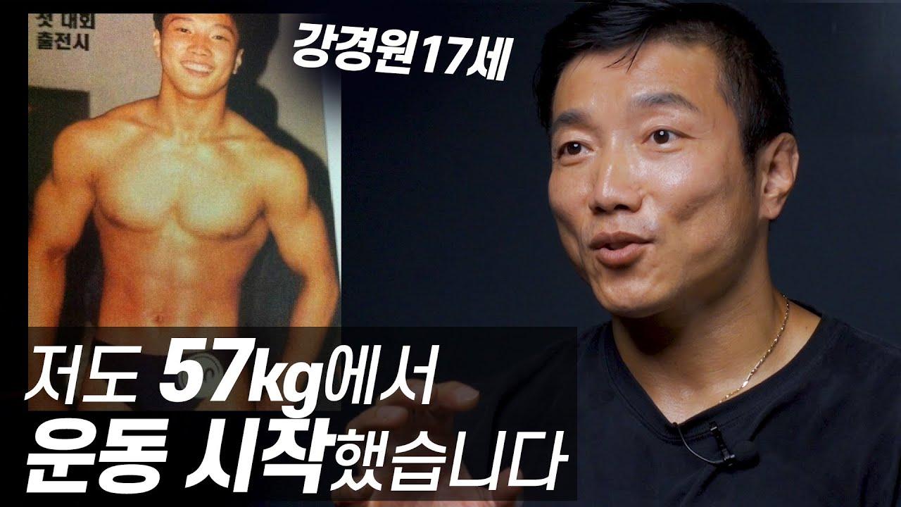 경력 1년 이하, 헬린이 특집 l 강경원의 운동 피드백 2부