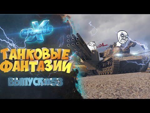Танковые фантазии №53 | Приколы с танками | от GrandX [World of Tanks]