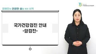 [한국수어] 국가건강검진 안내 - 암검진(경상남도 추가…