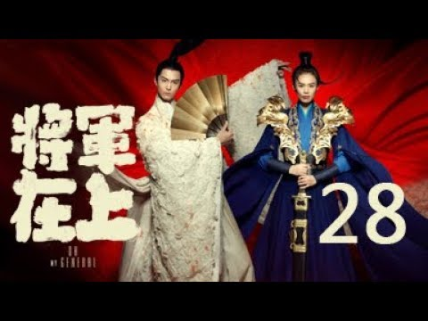 【English Sub】将军在上 28丨Oh My General 28(主演:马思纯,盛一伦,丁川,王楚然)【未删减版】