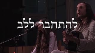 Havaya Premiere- הויה- מופע בכורה למנטרות בעברית עם וואיט ואורי