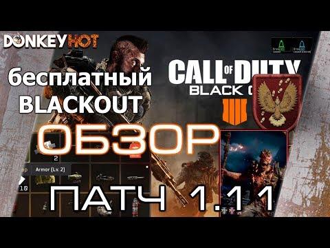 ЧТО НОВОГО - ПАТЧ 1.11 - ЗОМБИ КОНТЕНТ - Call of Duty Black Ops 4 thumbnail