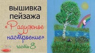 Вышивка пейзажа. Часть 8. Вышивка ёж, трава, мелкие цветочки и ягоды.