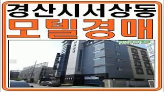 경북 경산시 서상동 경산 숙박시설