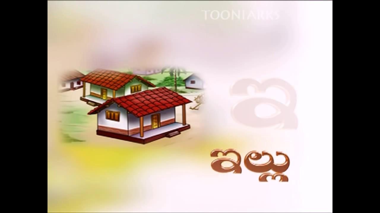 Telugu letters | AA ante amma| Telugu learnings By Tooniarks - YouTube