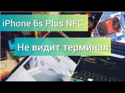 IPhone 6s Plus не работает NFC/ Не видит терминал оплаты