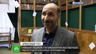 Выставка к 220-летию со дня рождения А.С. Грибоедова и 190-летию комедии ''Горе от ума''  ТК ''НТВ''