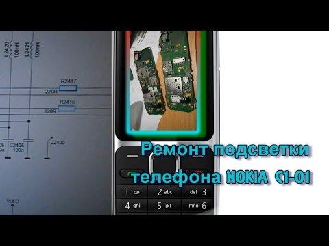 Ремонт подсветки телефона NOKIA C1-01 после залития
