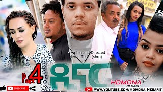 HDMONA - Part 4 - ዲናር ብ መሮን ተስፉ (ሺሮ) Dinar by Meron Tesfu (Shiro) - New Eritrean Movie 2020