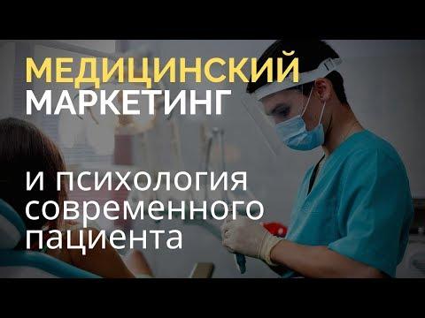 Медицинский маркетинг: как создать очередь из платежеспособных пациентов