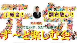 調布散歩!柴崎の手紙舎! thumbnail