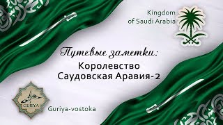 путевые заметки: Саудовская Аравия- Бахур и Уд в повседневной жизни (2018 ). Часть 2