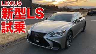 レクサス新型LS試乗 thumbnail