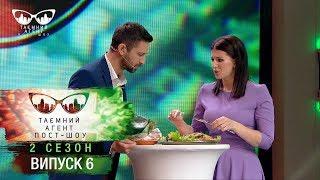 Тайный агент. Пост-шоу - Рыба - 2 сезон. Выпуск 6 от 26.03.2018