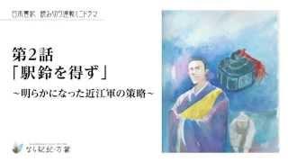 なら記紀・万葉 ドラマ日本書紀 第2話 「駅鈴を得ず」~明らかになった...