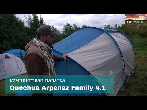 Хорошая кемпинговая палатка Quechua Arpenaz family 4.1 от Декатлон