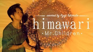 """【フル歌詞】""""himawari"""" - Mr.Children / 映画『君の膵臓をたべたい』主題歌 cover"""
