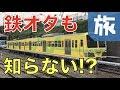 【迷列車中の人旅】地味すぎる?首都圏のローカル線・流鉄流山線